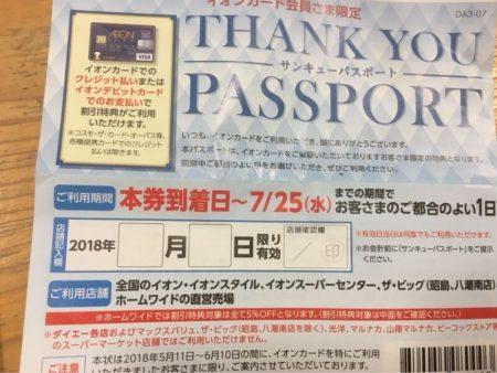 イオンのサンキューパスポート