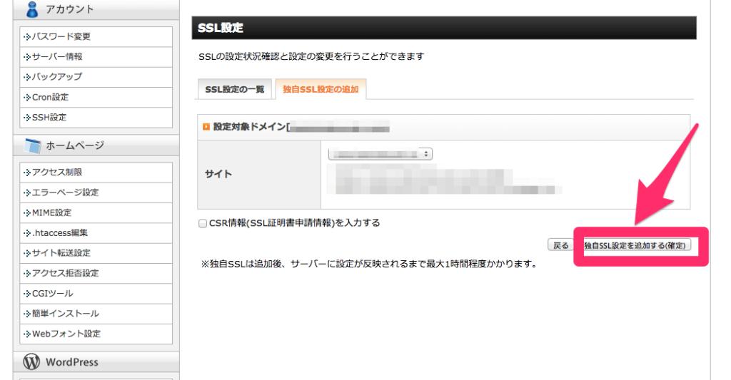 エックスサーバーでのSSL化の方法
