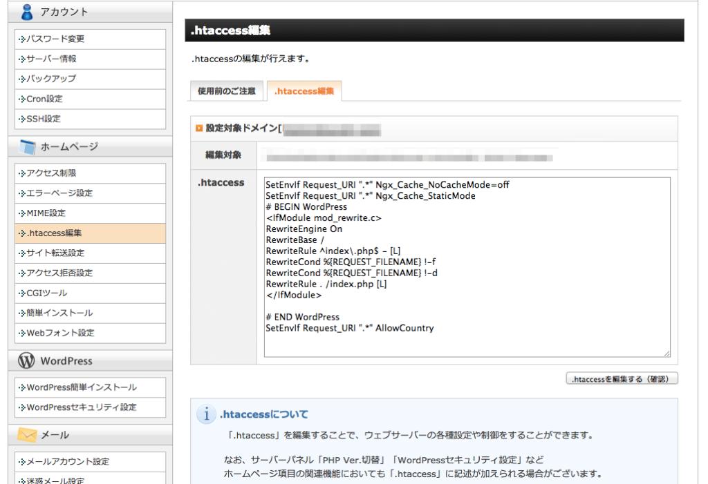 WordPressでエックスサーバーのSSL化する方法