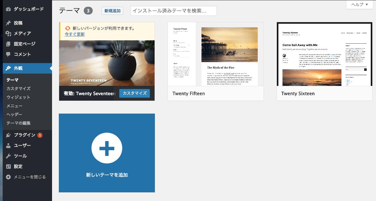 WordPressでテーマを設定する方法