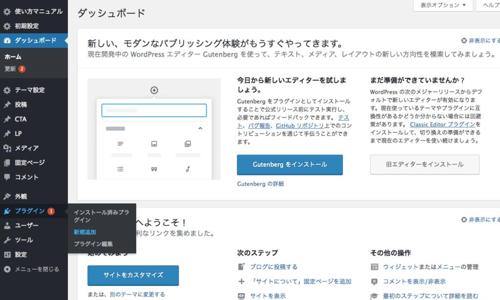 WordPressのプラグインをインストールする方法