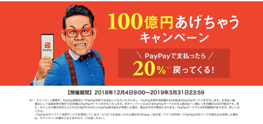 PayPayの100億円キャンペーン