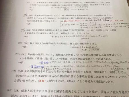 FP3級受験6000円以上の価値のある復習方法