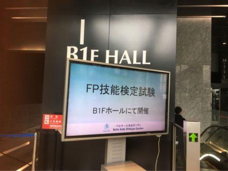 2020年1月にFP2級を受験した体験記