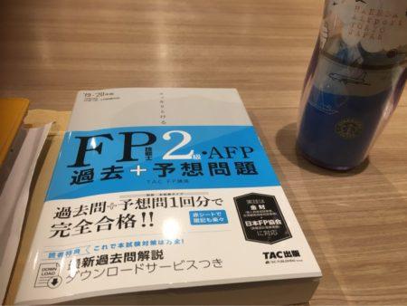 FP2級を勉強する目的