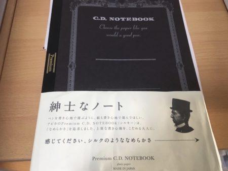 筆記開示のノートは紳士なノートを利用