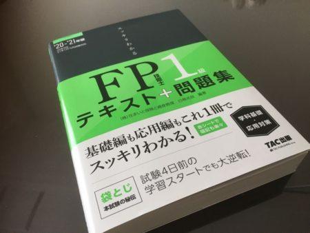 FP1級テキスト